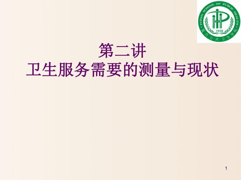 【卫生服务研究方法】_第二讲 卫生服务需要的测量与现状.pdf