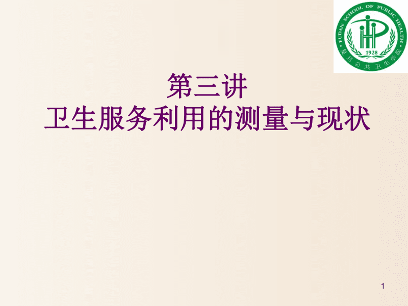 【卫生服务研究方法】_第三讲 卫生服务利用的测量与现状.pdf