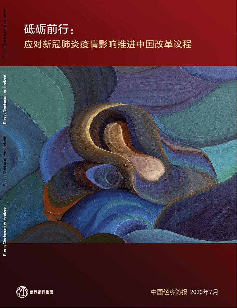 中国经济简报:砥砺前行,应对新冠肺炎疫情影响推进中国改革议程.pdf