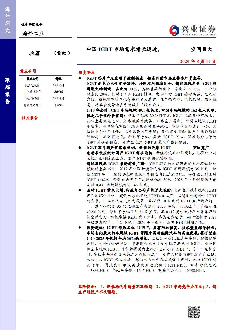 海外工业行业市场前景及投资研究报告:中国IGBT市场需求,国产化.pdf