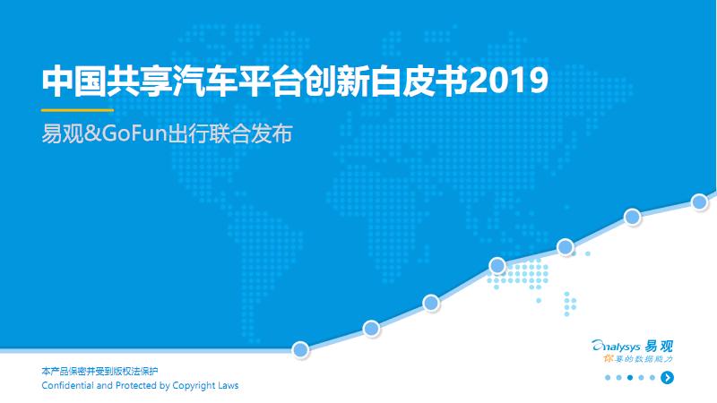 中国共享汽车平台创新白皮书.pdf