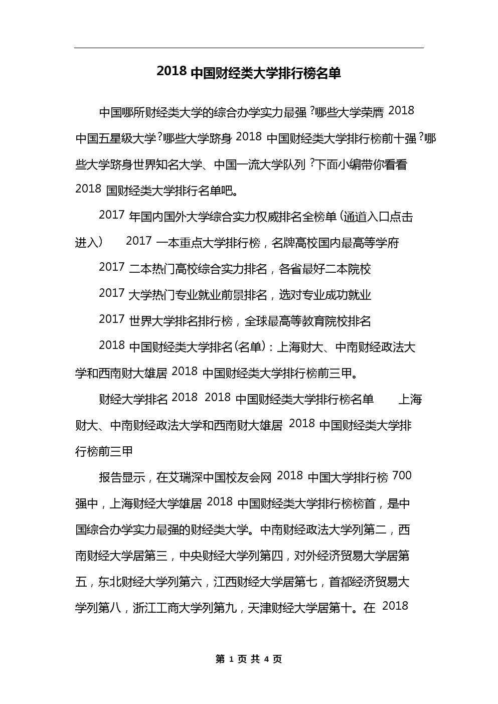 2018中国财经类大学排行榜名单.docx