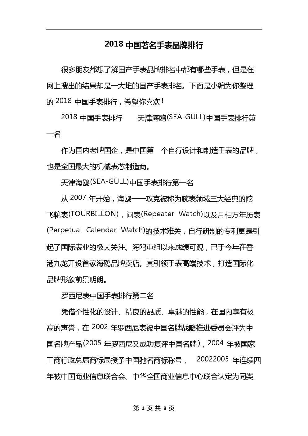 2018中国著名手表品牌排行.docx