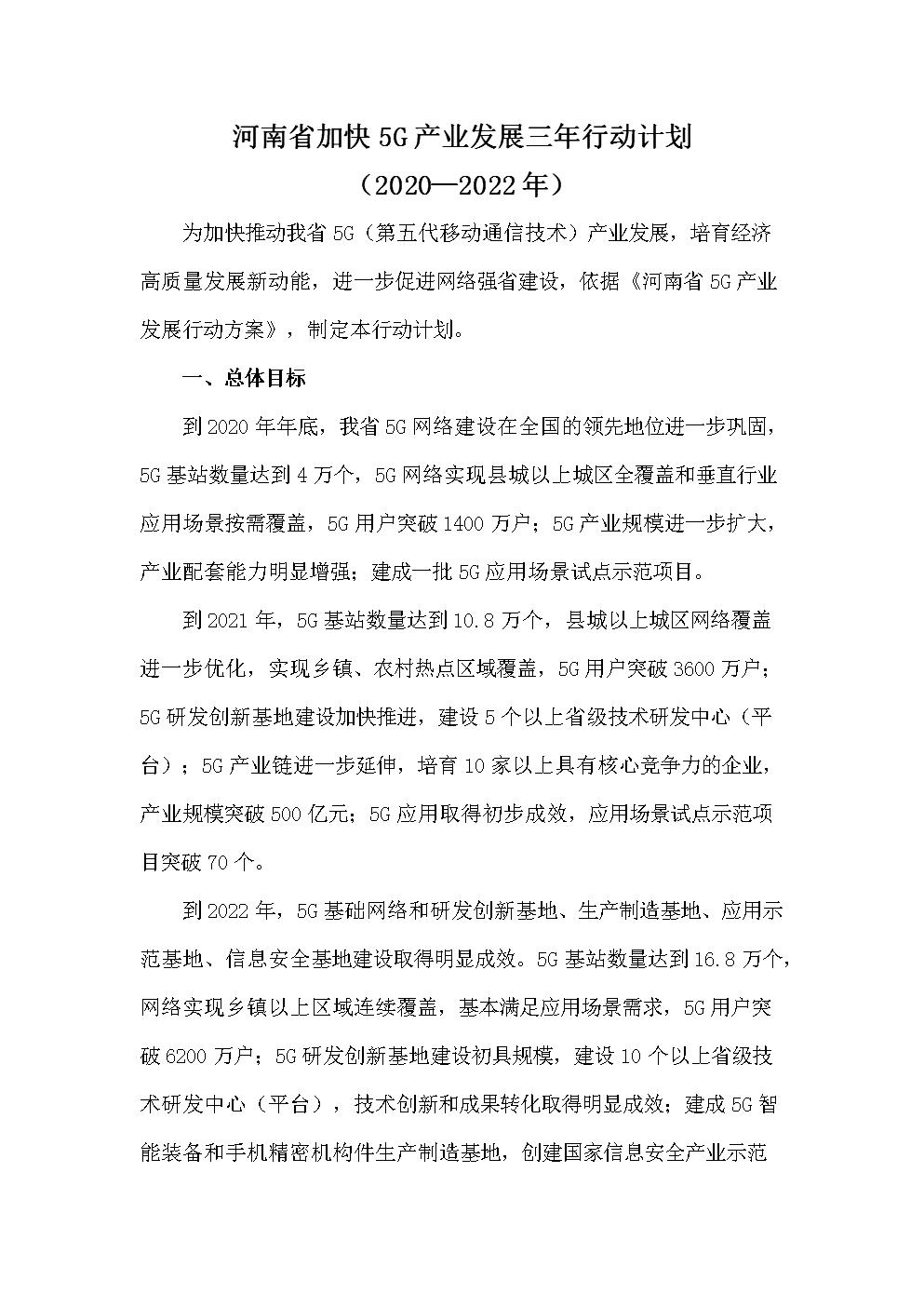 河南省加快5G产业发展三年行动计划(2020-2022).docx