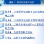 PLC应用技术(西门子 上册) 教学课件 ppt 作者 林尔付.zip