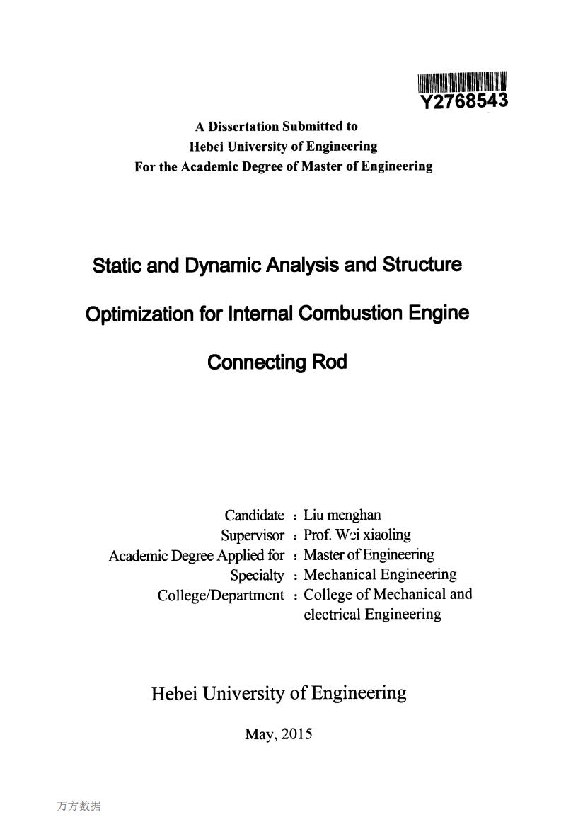 内燃机连杆的静动态分析及其结构优化设计.pdf