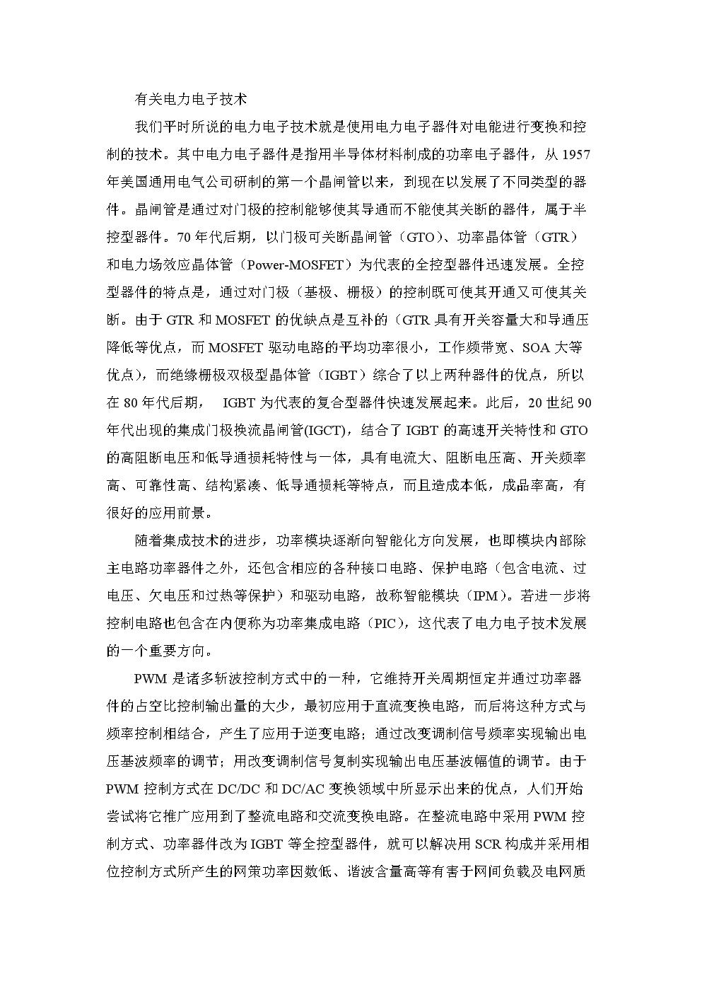 有关电力电子技术.doc