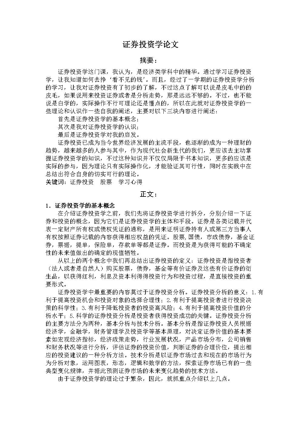 【实用资料】证券投资学论文.doc