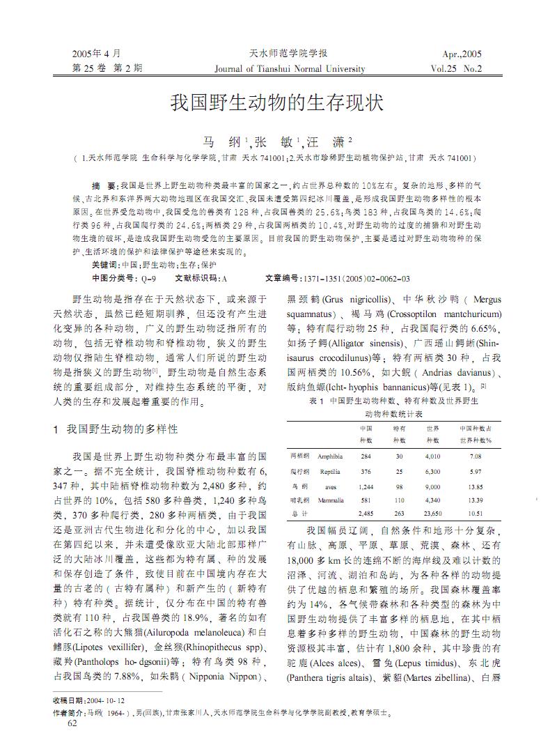 我国野生动物的生存现状.pdf