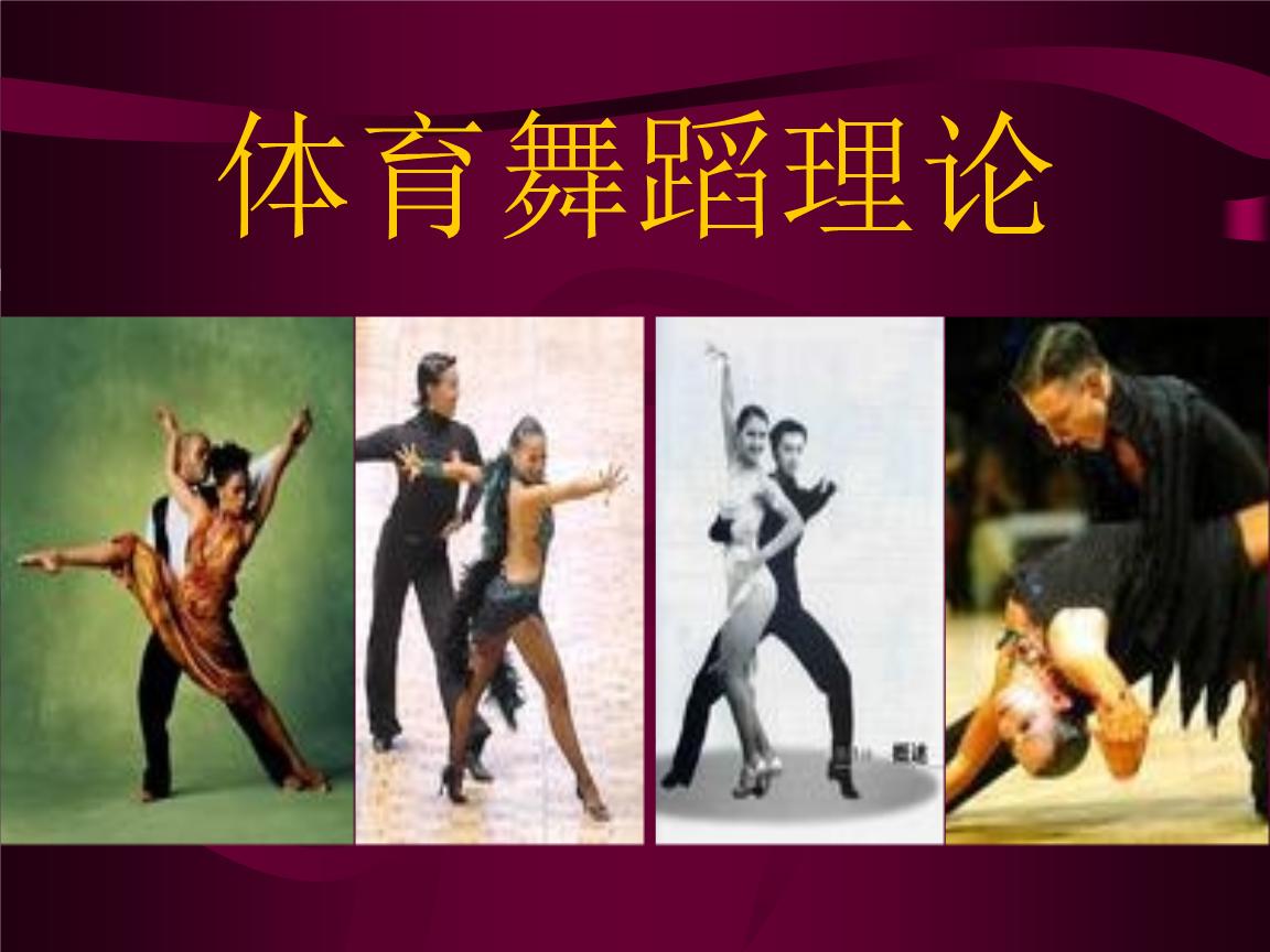 理论体育古诗一课件演示.ppt游子吟舞蹈教学设计图片