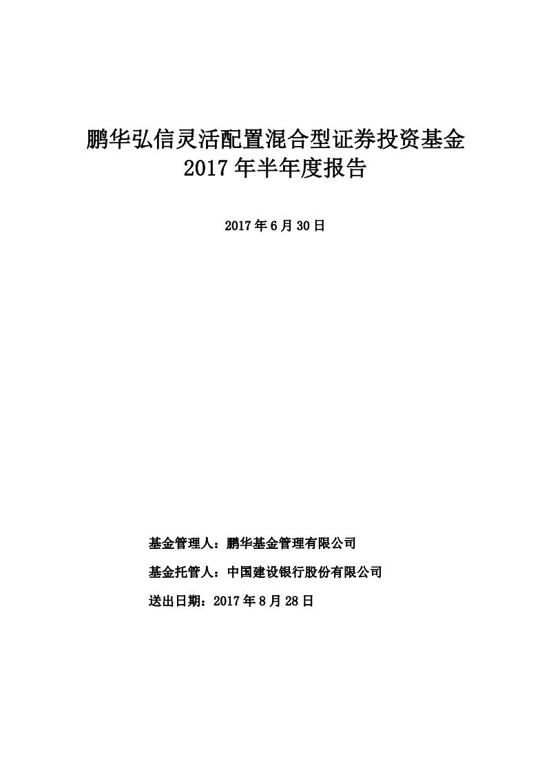 鹏华弘信证券投资基金2017年半年度报告.pdf