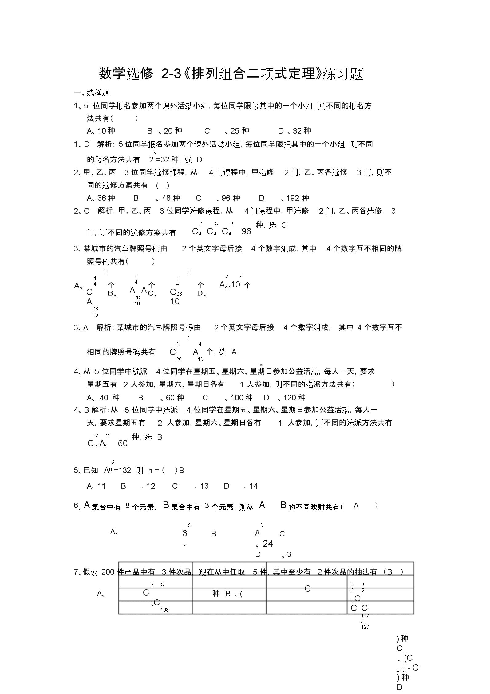 数学选修23练习试题.doc