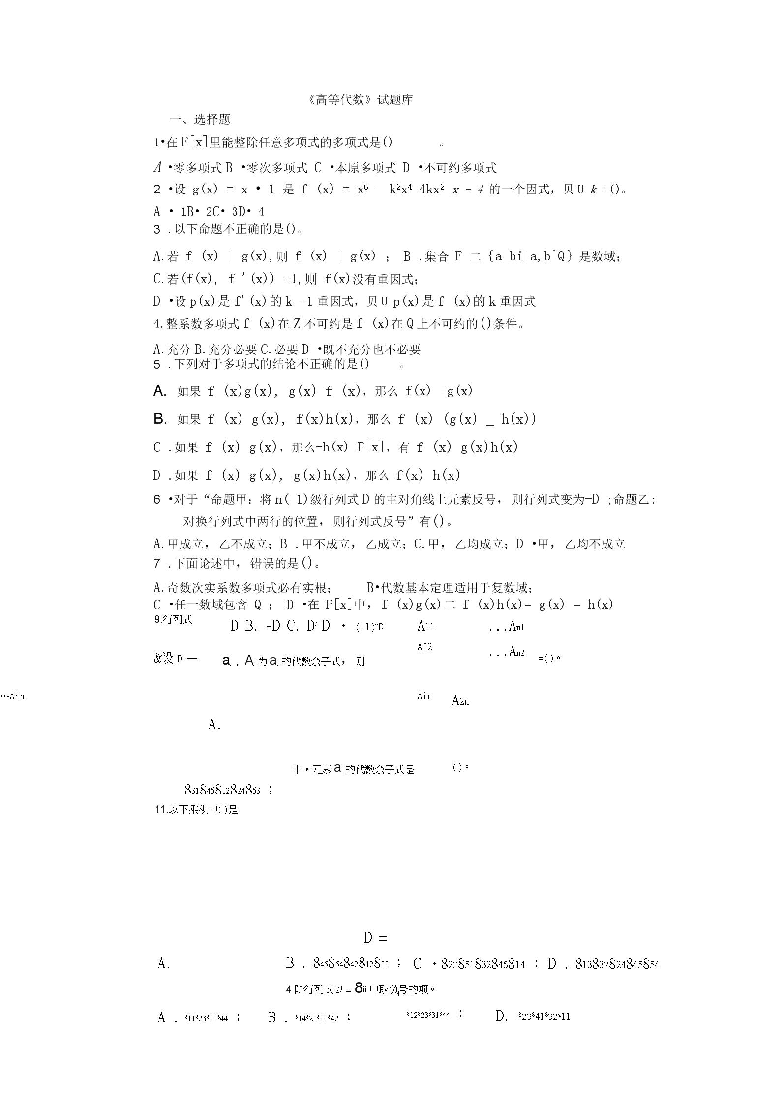 高等代数考研试题精选.docx