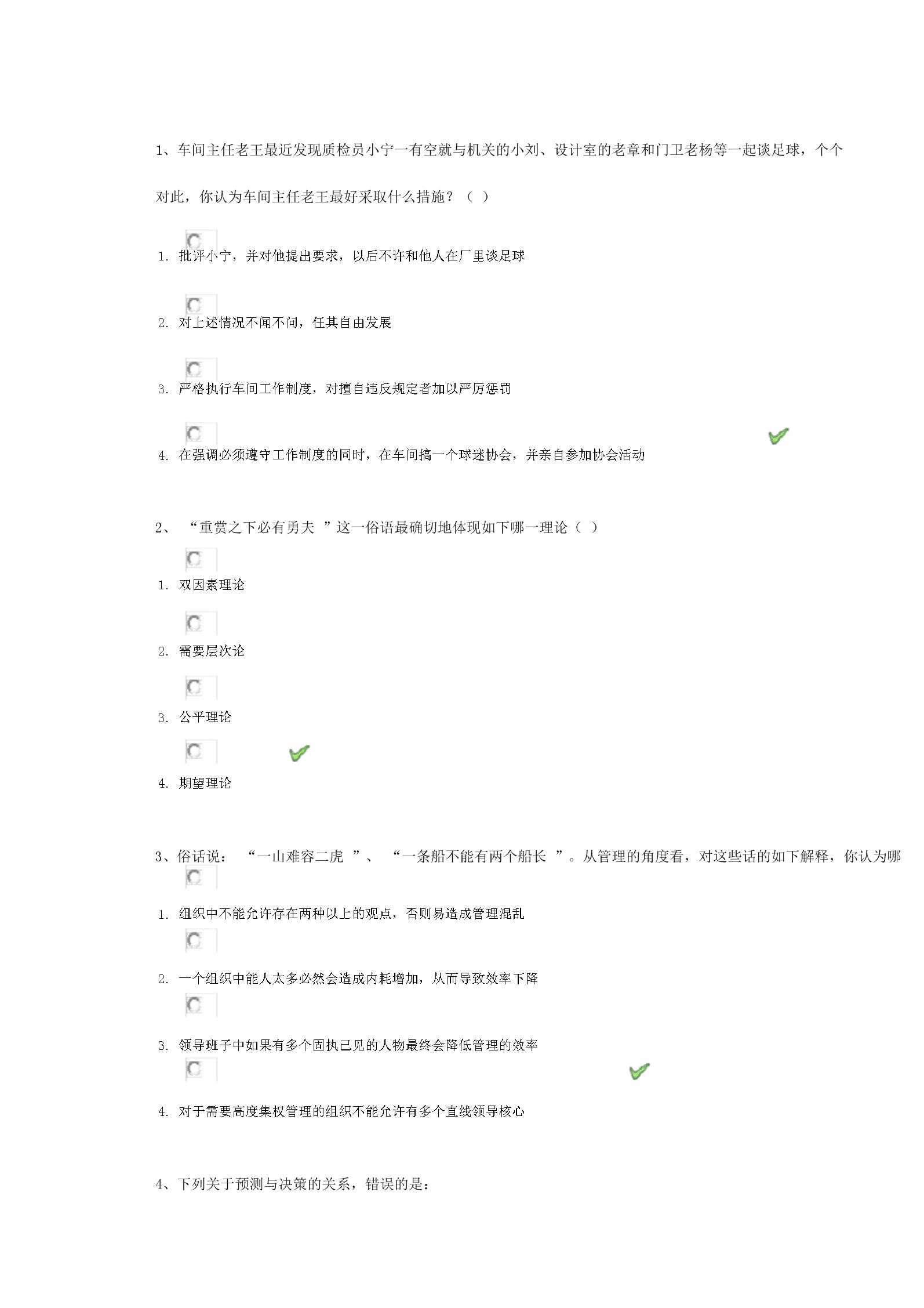 西南大学秋管理方案学作业含答案.doc