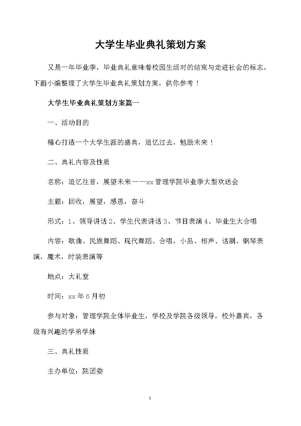 大学生毕业典礼策划方案.docx