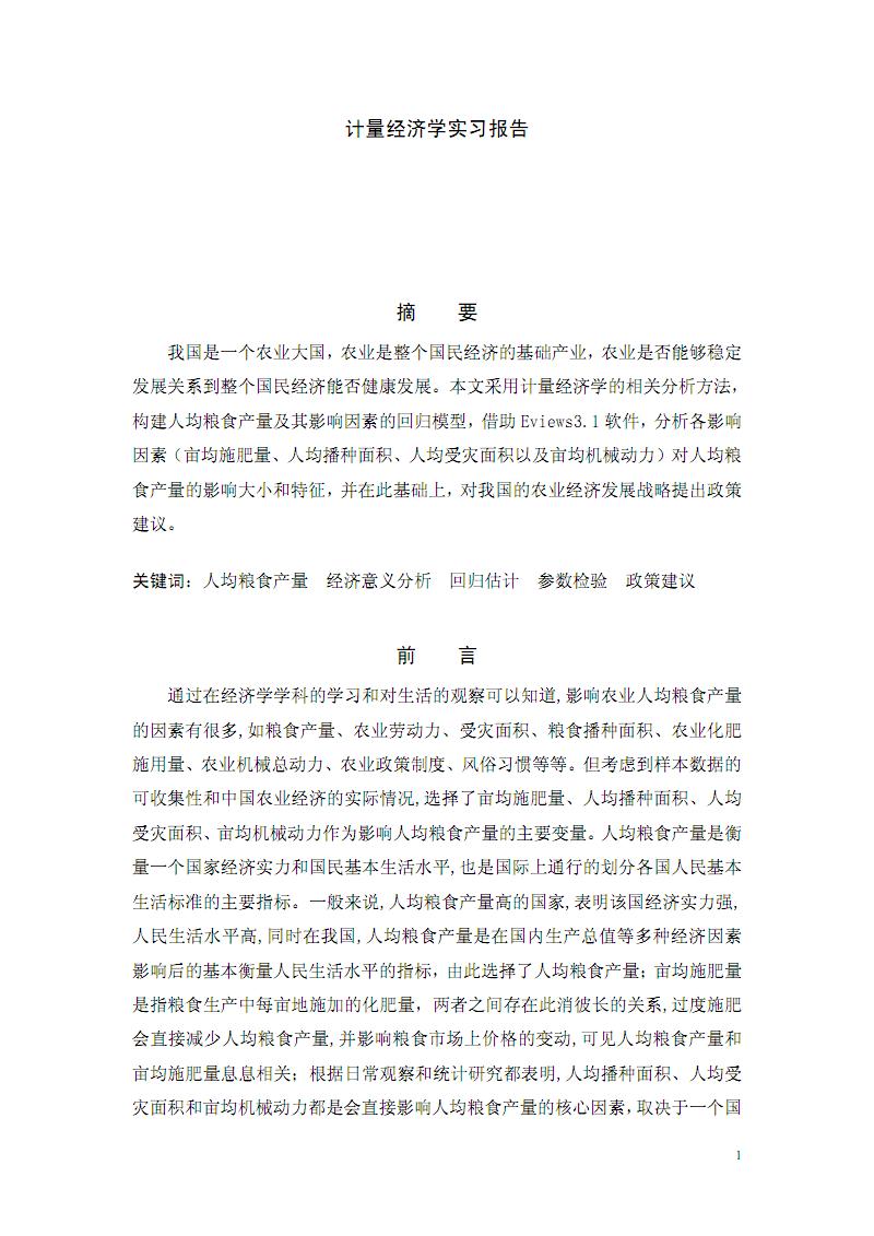 计量经济学实习报告.pdf