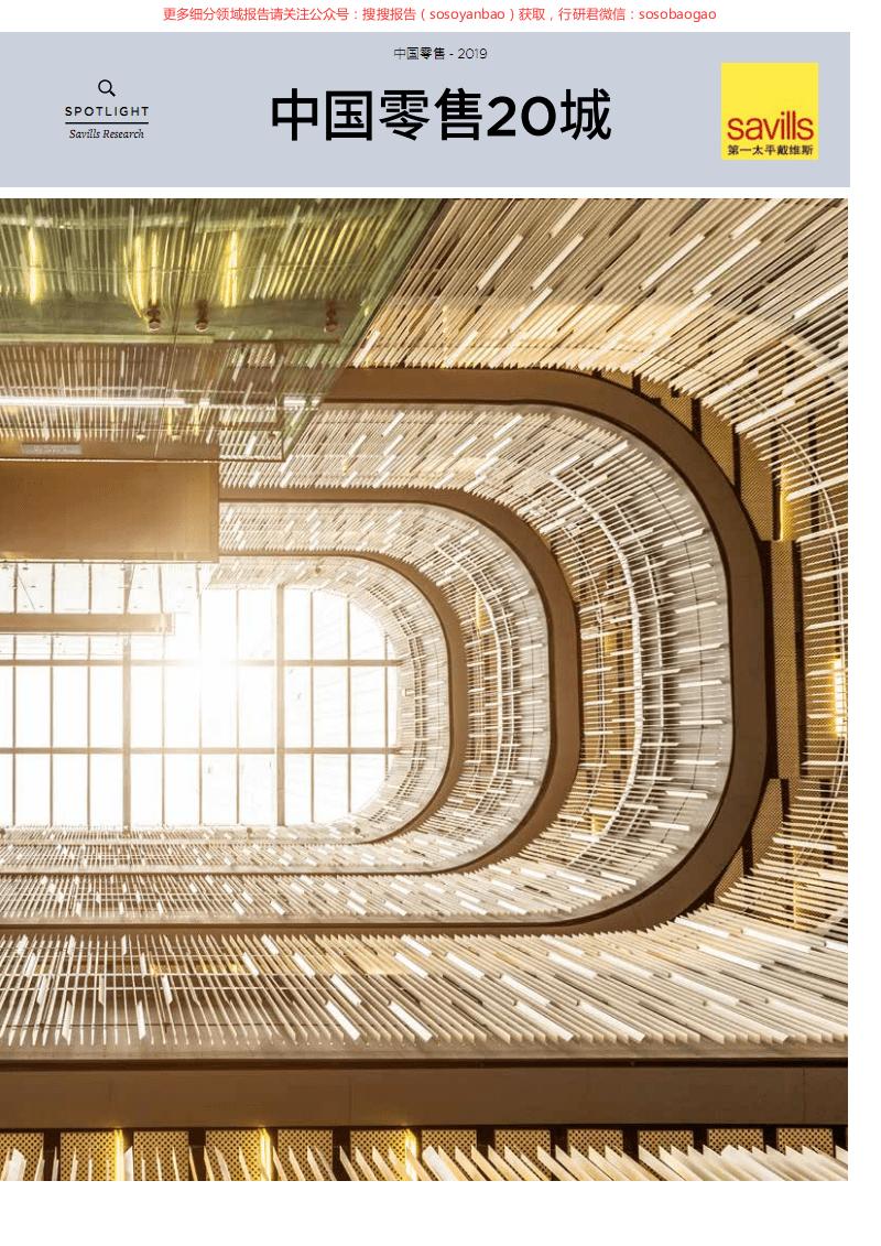 2019中国零售20城-[搜搜报告] 零售行业年报 零售行业年报.pdf