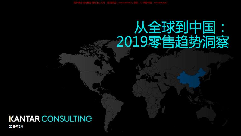 从全球到中国:2019零售趋势洞察-[搜搜报告] 零售行业年报 零售行业年报.pdf