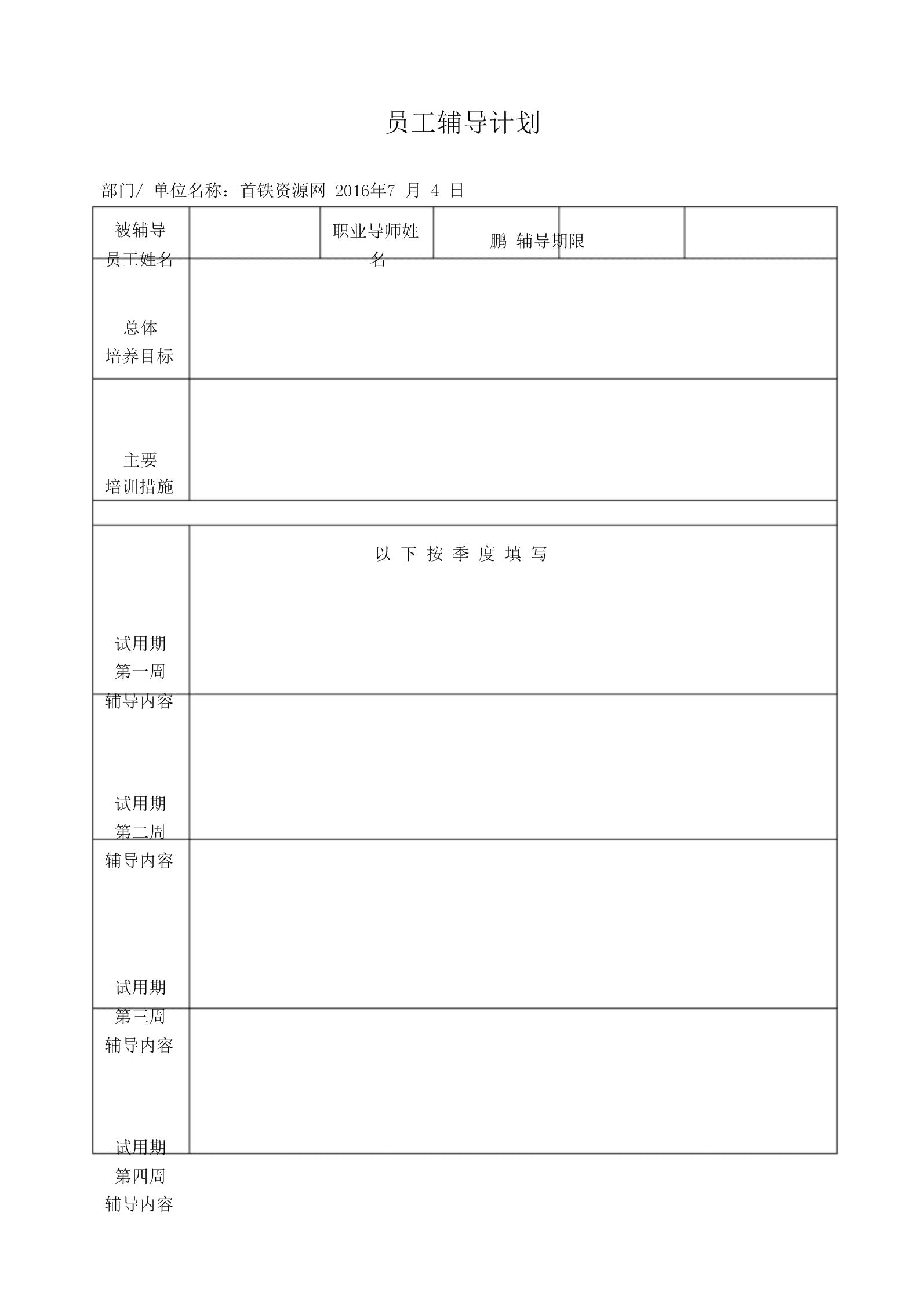 员工辅导计划规划方案表.doc