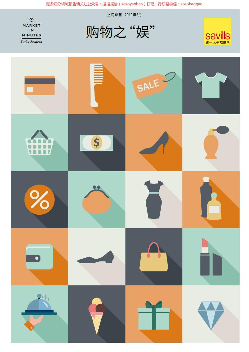 """上海零售:购物之""""娱""""-[搜搜报告] 零售行业年报 零售行业年报.pdf"""