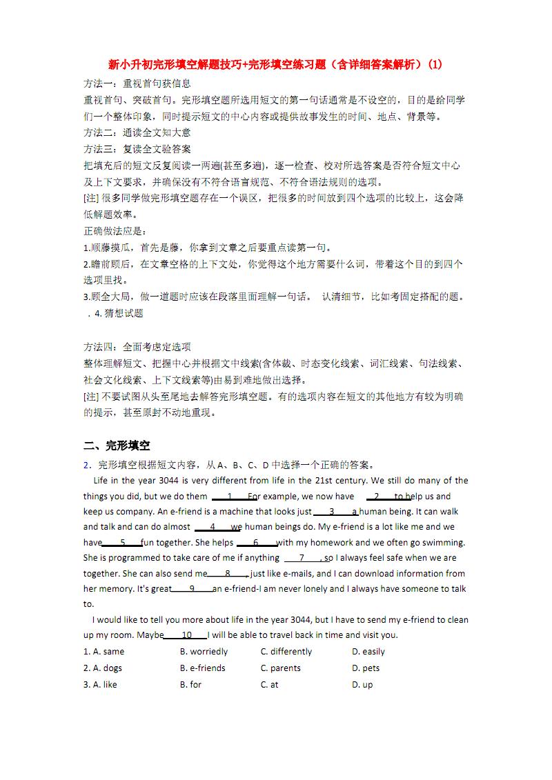新小升初完形填空解题技巧+完形填空练习题(含详细答案解析)(1).pdf
