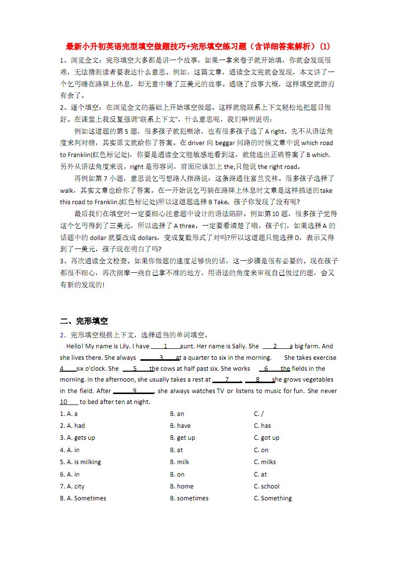 最新小升初英语完型填空做题技巧+完形填空练习题(含详细答案解析)(1).pdf
