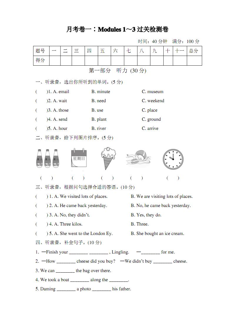 新外研版五年级英语上册Module 3 月考卷.pdf