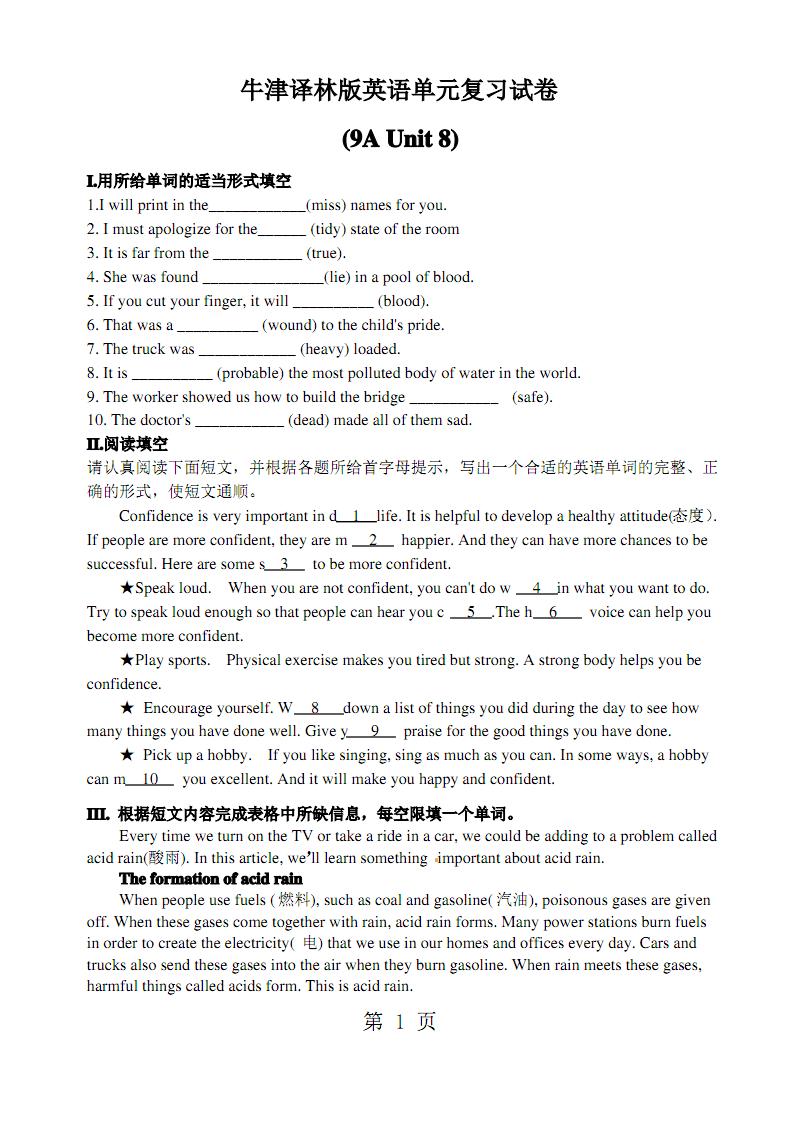 牛津译林版英语单元复习试卷(9A Unit 8).pdf