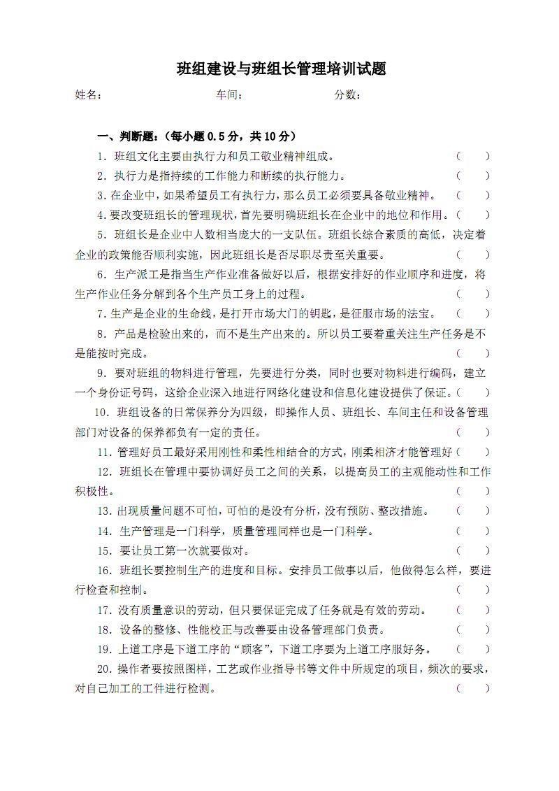 班组建设与班组长管理培训试题.pdf
