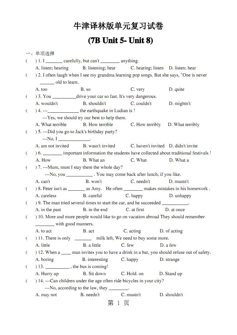 牛津译林版单元复习试卷  (7B Unit 5 Unit 8).pdf