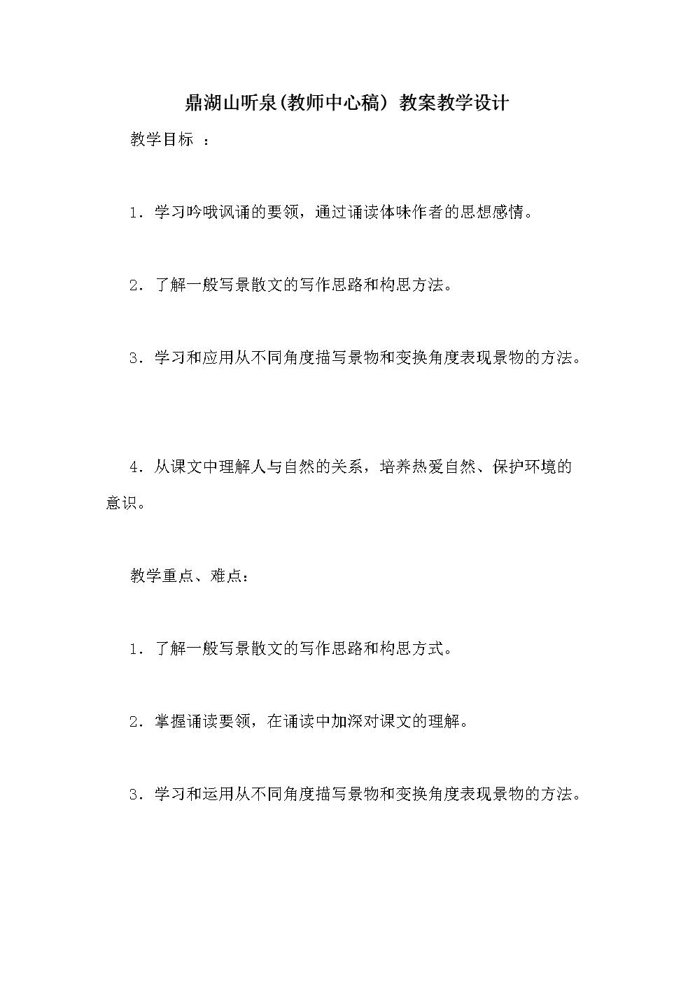 鼎湖山听泉(教师中心稿) 教案教学设计.doc