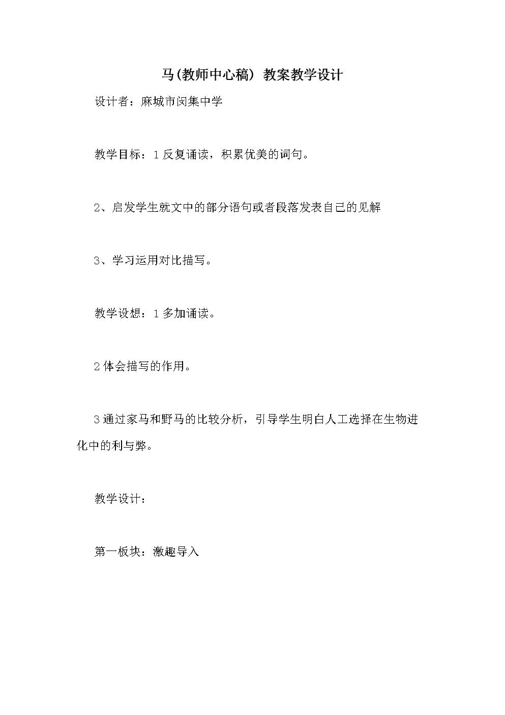 马(教师中心稿) 教案教学设计.doc