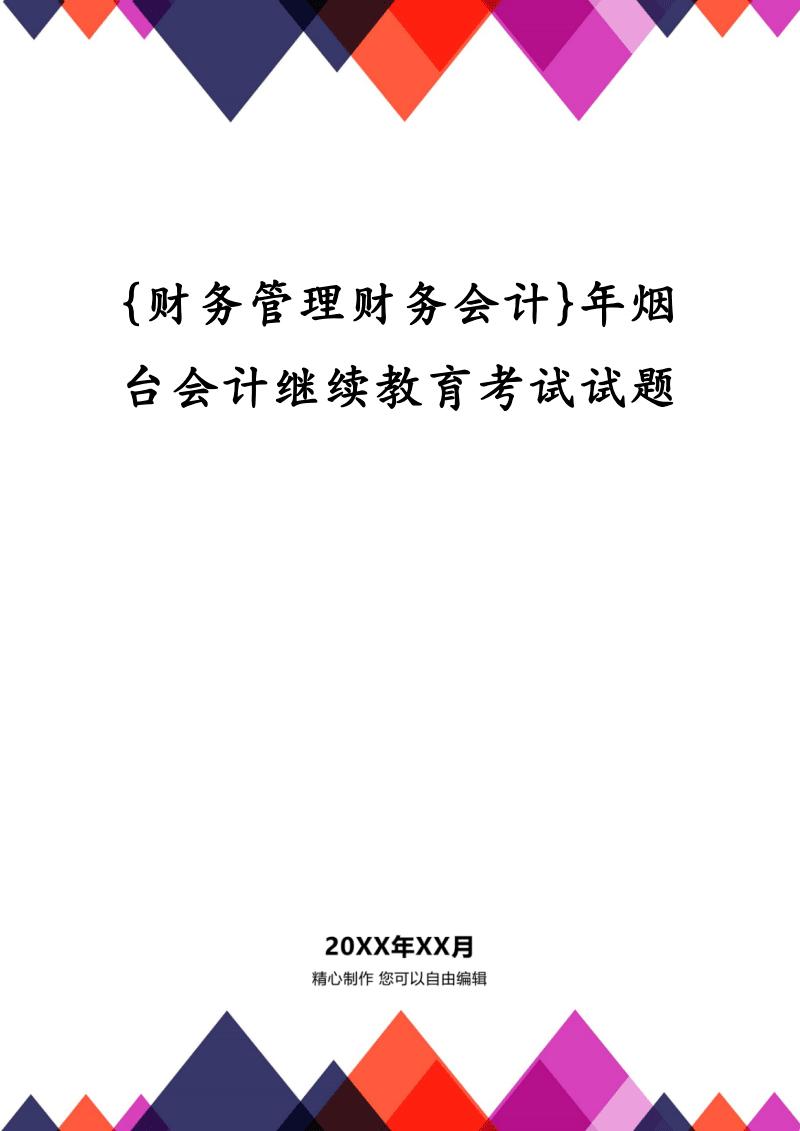 {财务管理财务会计}年烟台会计继续教育考试试题.pdf