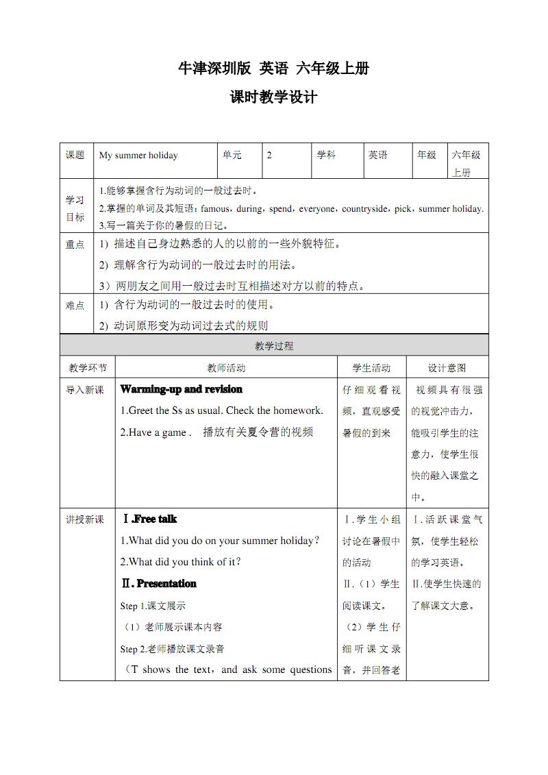 牛津上海版(深圳)六上Unit 2《My summer holiday》(第一课时)word教案.pdf