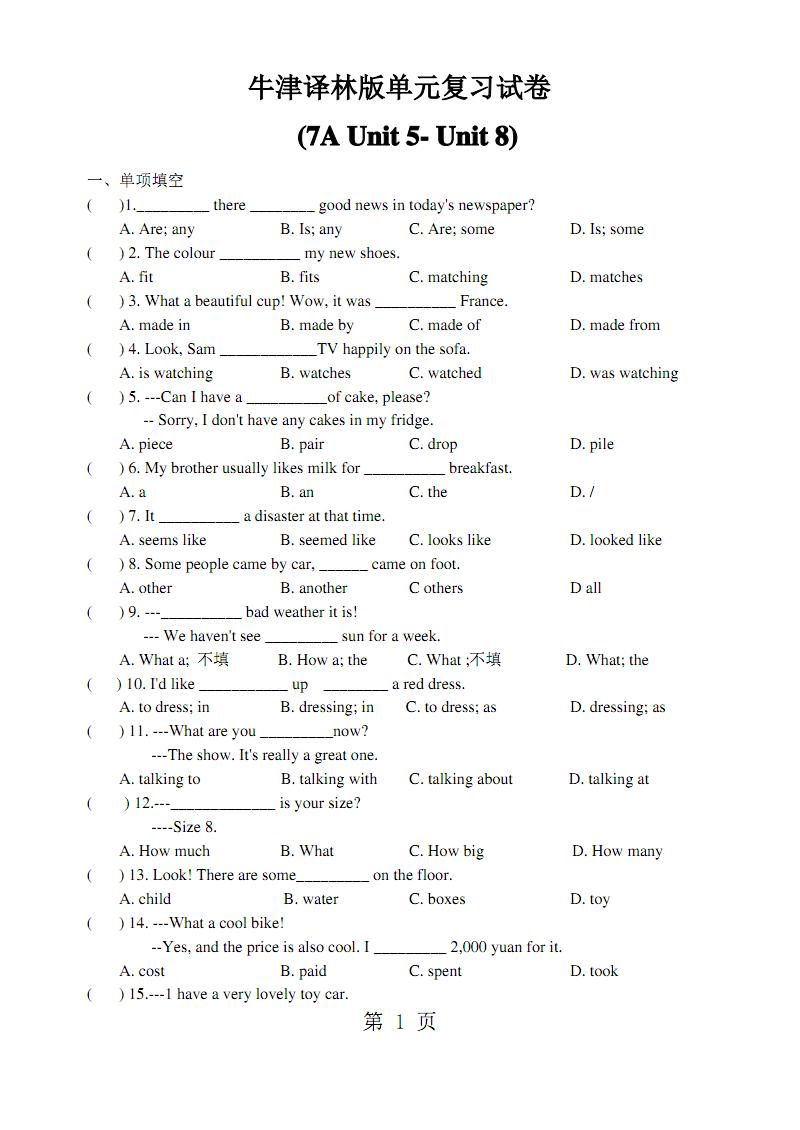 牛津译林版单元复习试卷  (7A Unit 5 Unit 8).pdf