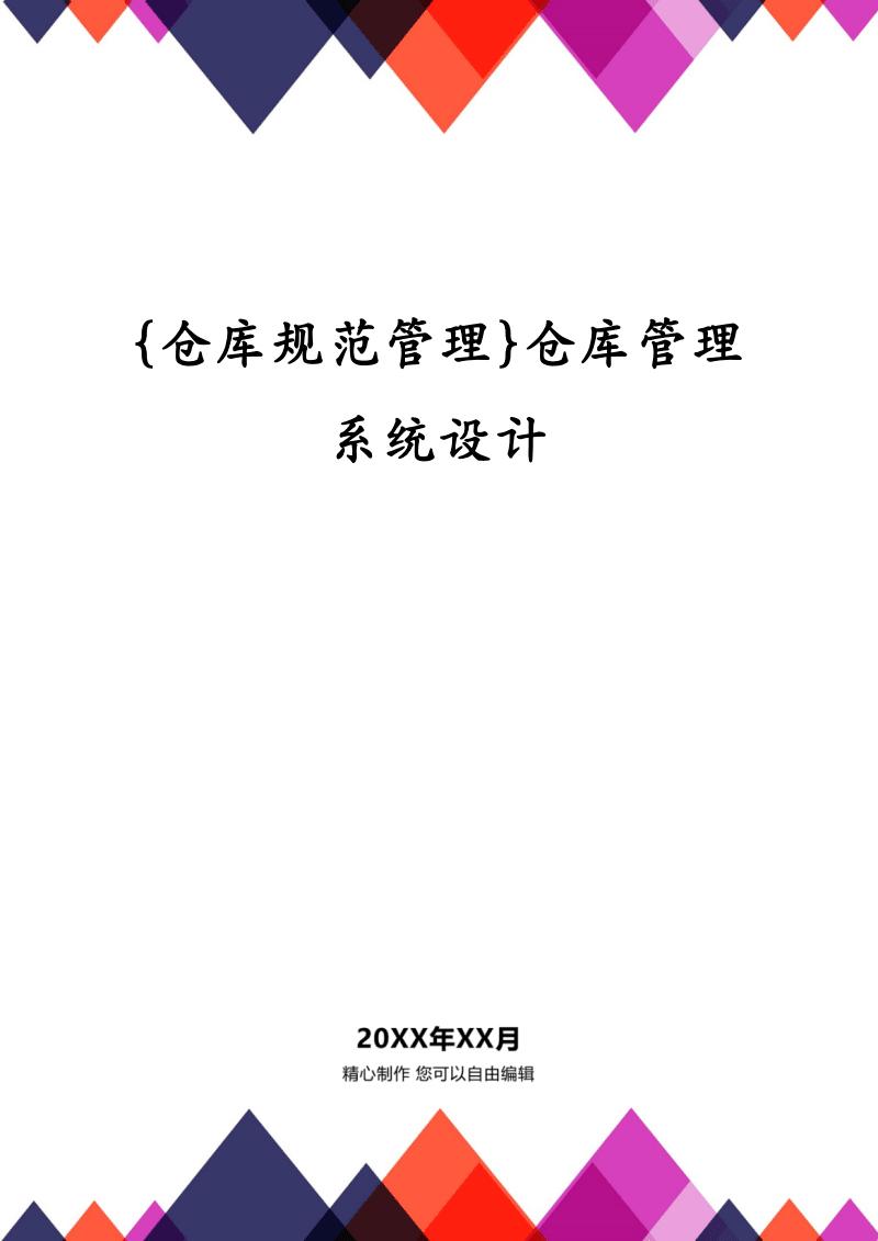 {仓库规范管理}仓库管理系统设计.pdf
