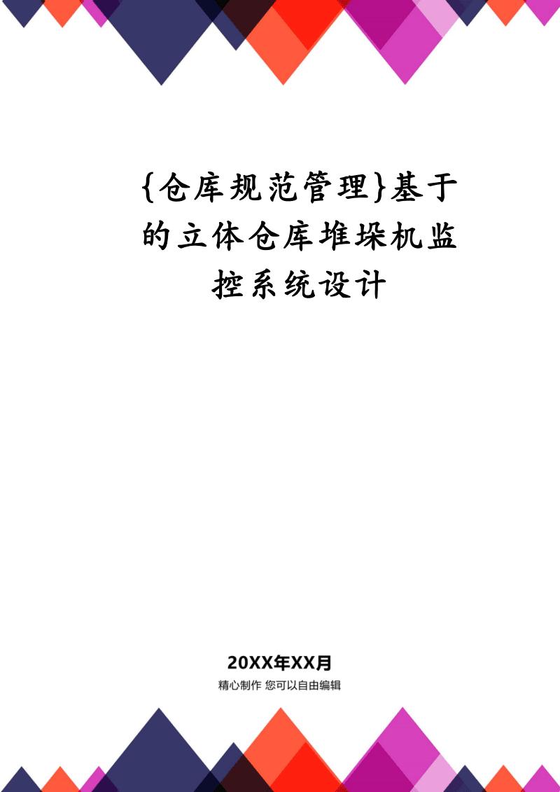 {仓库规范管理}基于的立体仓库堆垛机监控系统设计.pdf