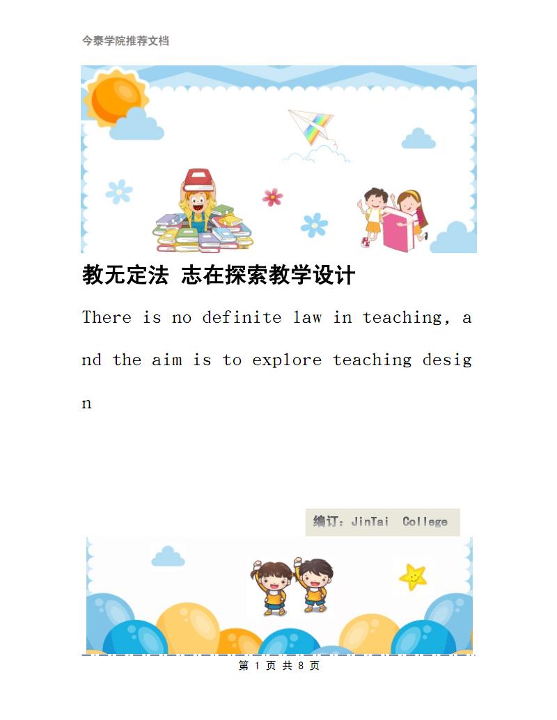 教无定法 志在探索教学设计.pdf