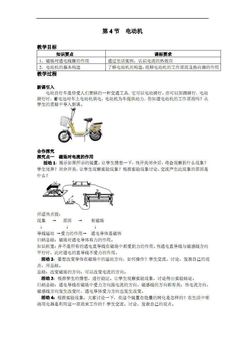 电动机 精品教案(大赛一等奖作品).pdf