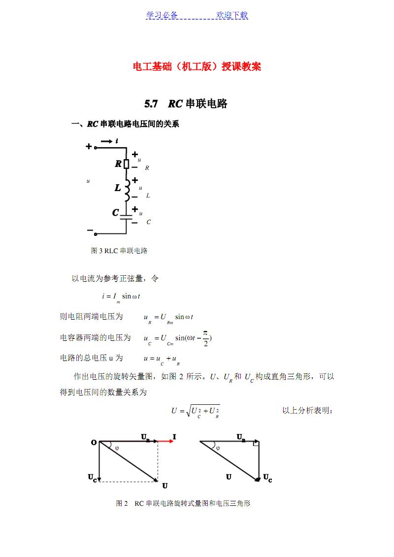 电工基础(机工版)授课教案:RC串联电路.pdf