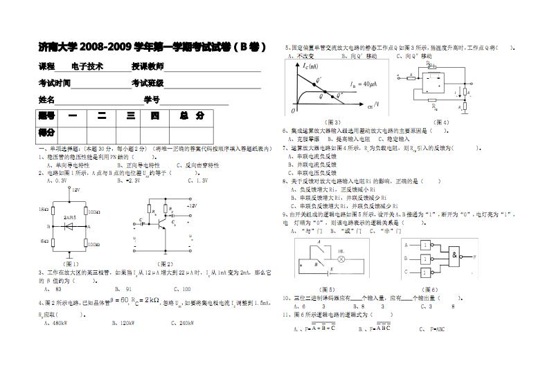 电子技术期末考试试卷(B)及答案.pdf