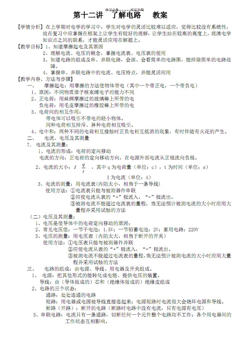 第十一讲了解电路教案.pdf