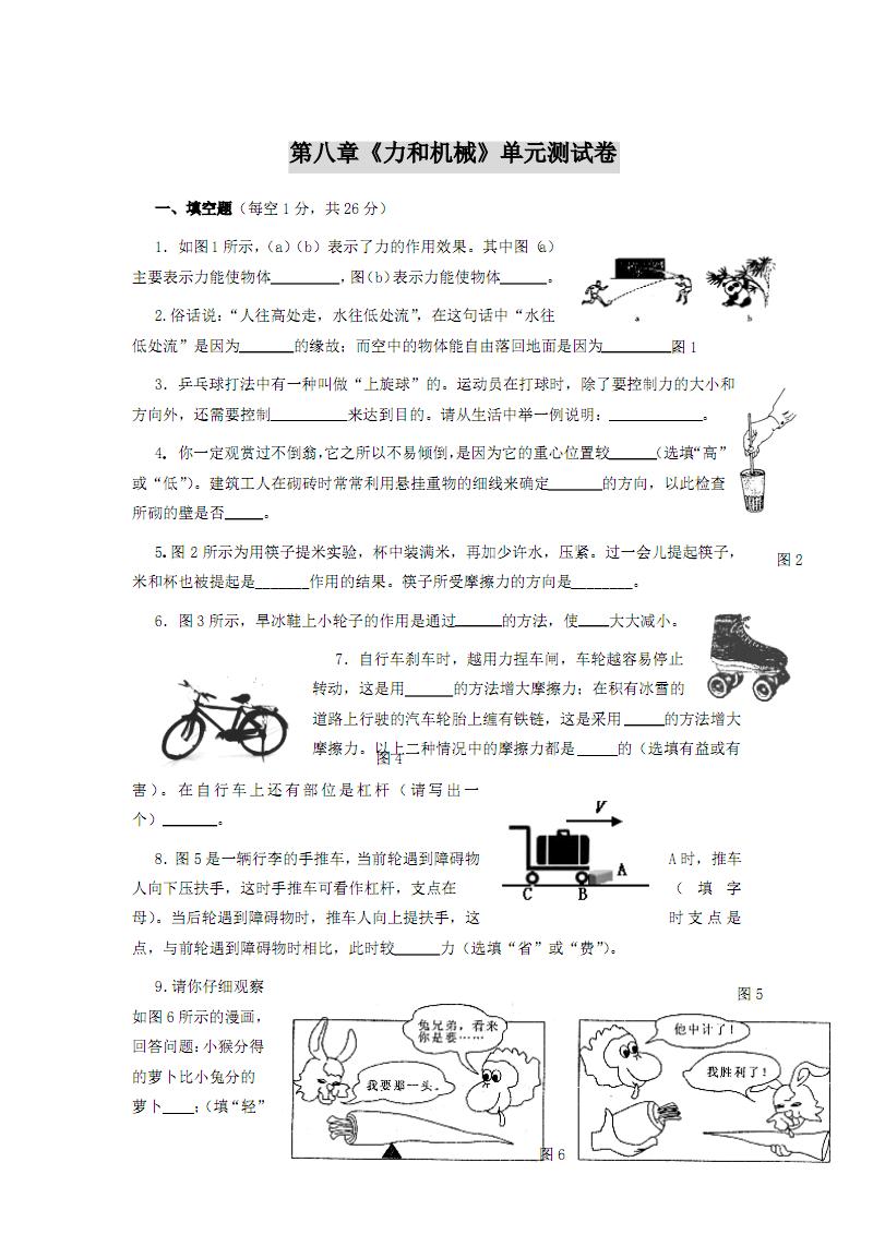第八章力和机械测试题及答案.pdf