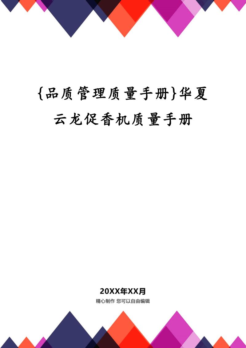 {品质管理质量手册}华夏云龙促香机质量手册.pdf