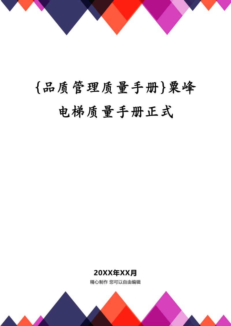 {品质管理质量手册}粟峰电梯质量手册正式.pdf
