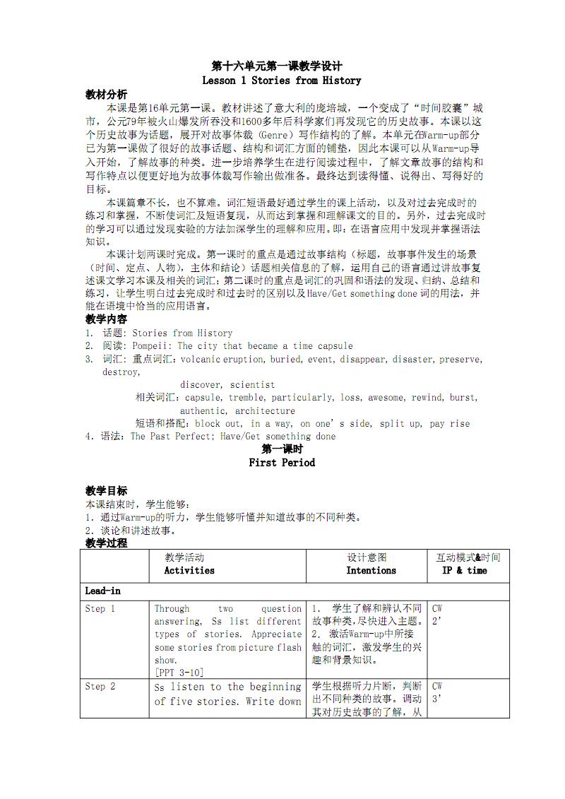 英语选修6北师大版unit16lesson1教案.pdf
