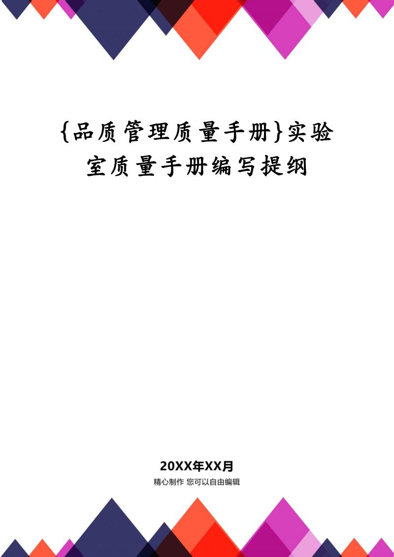 {品质管理质量手册}实验室质量手册编写提纲.pdf