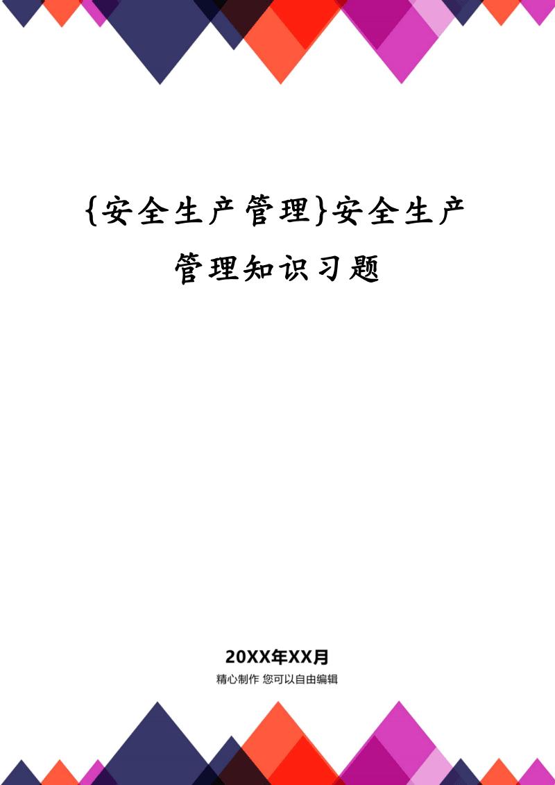{安全生产管理}安全生产管理知识习题.pdf