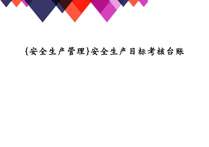 {安全生产管理}安全生产目标考核台账.pdf