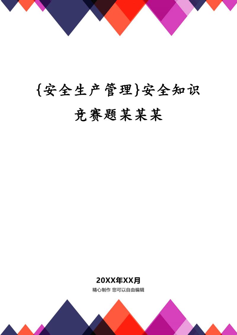 {安全生产管理}安全知识竞赛题某某某.pdf